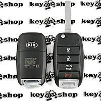 Оригинальный выкидной ключ КIA RIO (КИА РИО) 2018, 3+1 кнопки, 95430-H9700 / 433 Mhz