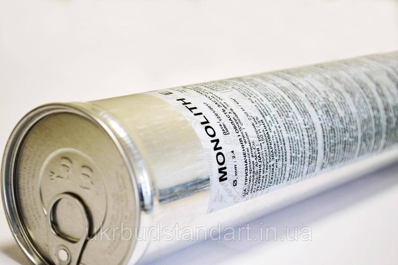 Електроди з алюмінію Е4047 ТМ MONOLITH ф 3.2 мм (тубус 2 кг) (для зварювання алюмінію)