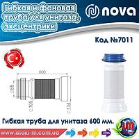 Гофра армированная для подключения унитаза 600 мм NOVA Plastik (7011)
