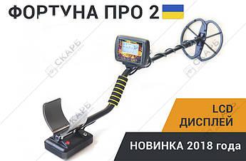 Новинка! Металлоискатель Фортуна ПРО-2 LCD-дисплей 7*4 FM трансмиттер,металошукач, фото 2