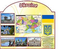 """Стенд для кабинета английского языка """"Украина"""""""