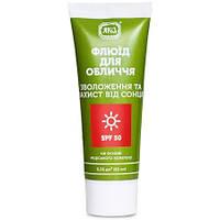 """Флюид для лица """"Увлажнение и защита от солнца"""" SPF 50, 60 мл"""
