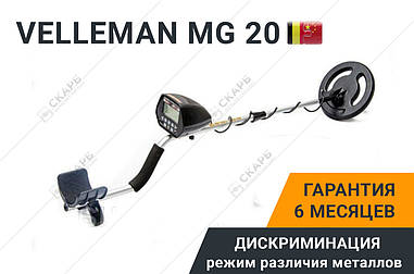 Металошукач Металошукач Velleman 20 MG