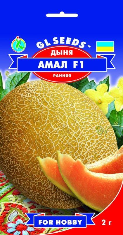 Дыня Амал F1, пакет 2г - Семена дыни