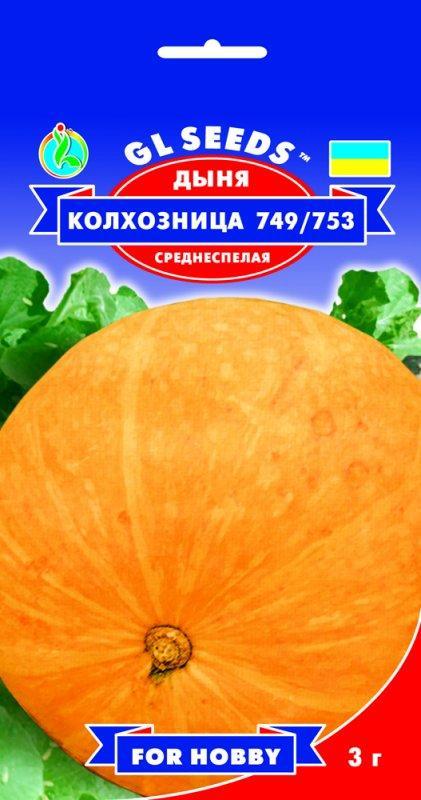 Дыня Колхозница, пакет 3г - Семена дыни
