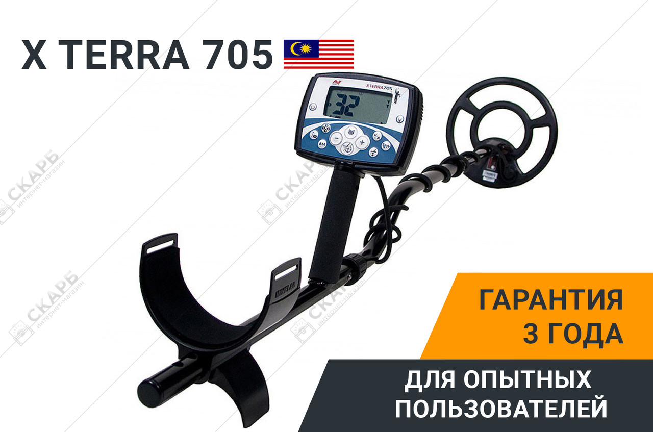 "Металлоискатель Minelab X-Terra 705, 10,5"" DD"