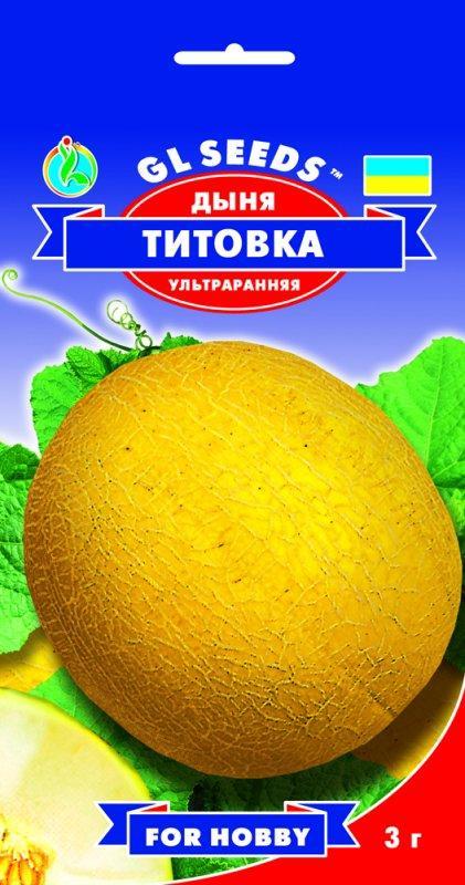 Дыня Титовка, пакет 3г - Семена дыни