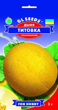 Дыня Титовка, пакет 3г - Семена дыни, фото 2