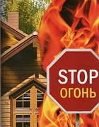 Огне- биозащитные материалы