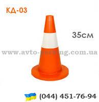 Конус дорожный пластиковый КД-03 - 35см