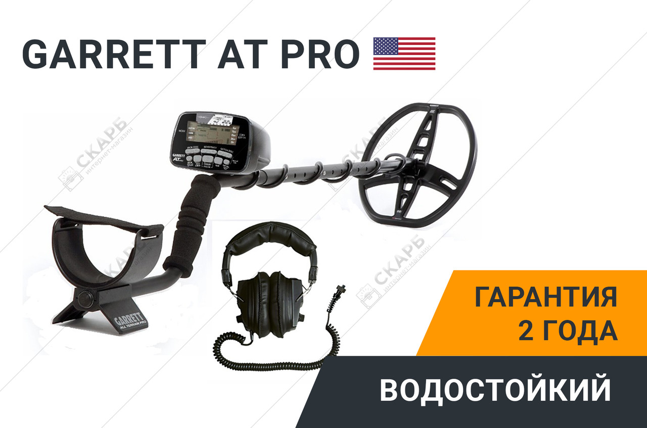 Металошукач Garrett AT Pro International - Офіційна гарантія 2 роки. Безкоштовна доставка!