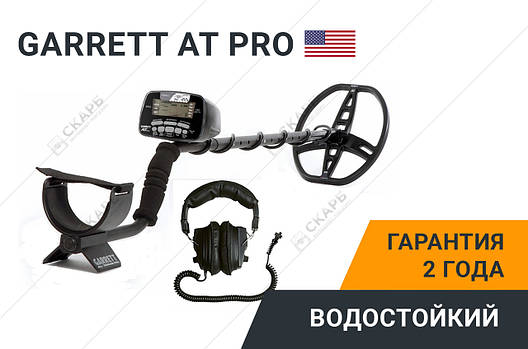Металлоискатель Garrett AT Pro International - Официальная гарантия 2 года. Бесплатная доставка!, фото 2