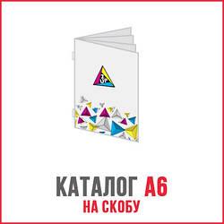 Изготовление каталогов А6 на скобу