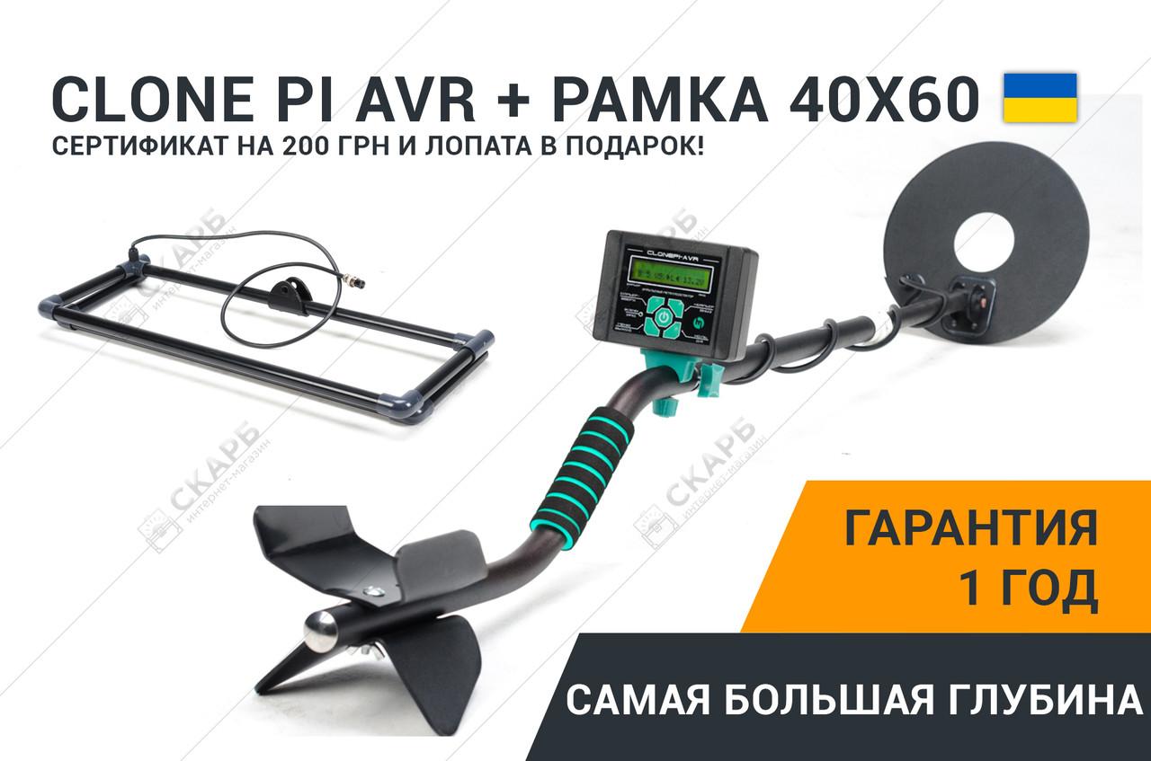 Комплект металлоискатель импульсный ЖК дисплей + рамка 40х60см. Металошукач + ЛОПАТА В ПОДАРОК!