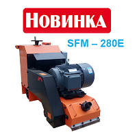 Самоходная фрезеровальная машина SPEKTRUM SFM 280E