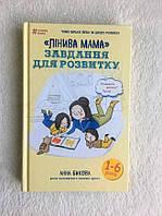 «Лінива мама». Завдання для розвитку. Анна Бикова