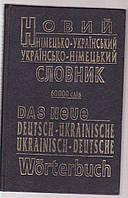 Новий німецько-український українсько-німецький словник 60 тис.слів