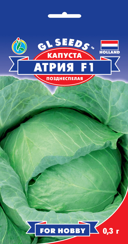 Капуста Атрия F1, пакет 50 семян - Семена капусты