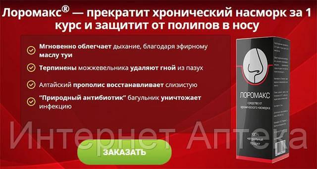 купить лоромакс в украине