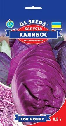 Капуста краснокачанная Калибос, пакет 0.5г - Семена капусты, фото 2