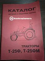 Каталог Т-25Ф