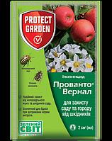 Инсектицид Прованто Вернал (Калипсо) 2мл, Protect Garden