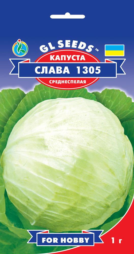 Капуста Слава, пакет 1г - Семена капусты