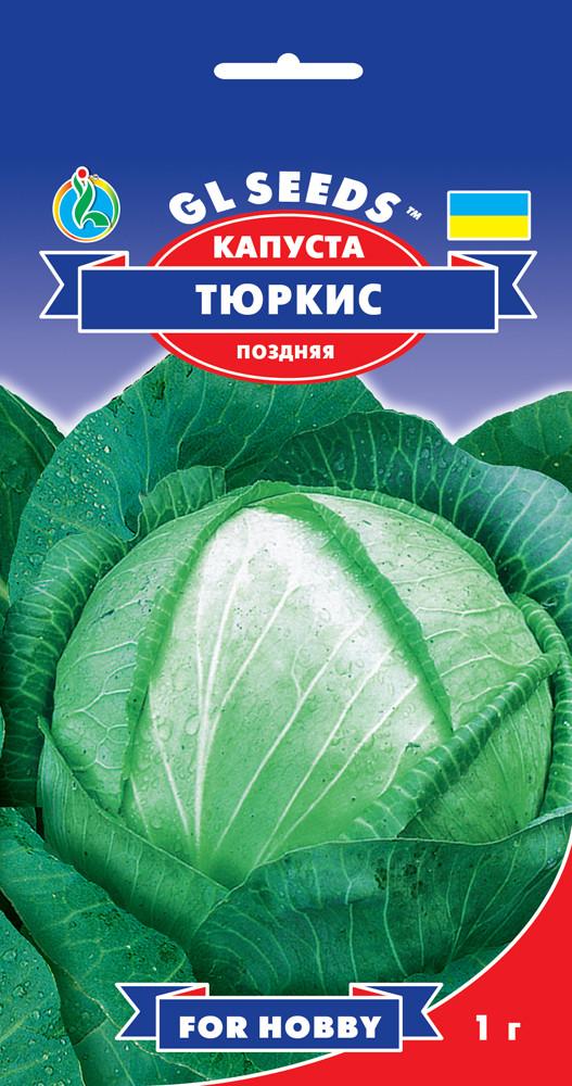 Капуста Тюркис, пакет 1г - Семена капусты