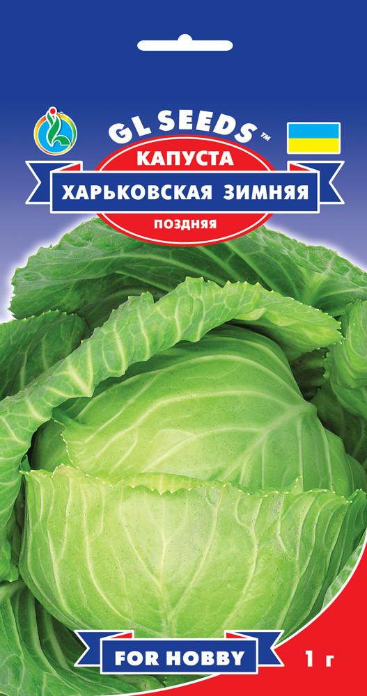 Капуста Харьковская зимняя, пакет 1г - Семена капусты