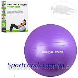 Мяч для фитнеса  PROFI BALL  гладкий сатин (фитбол) 65см  MS 1576