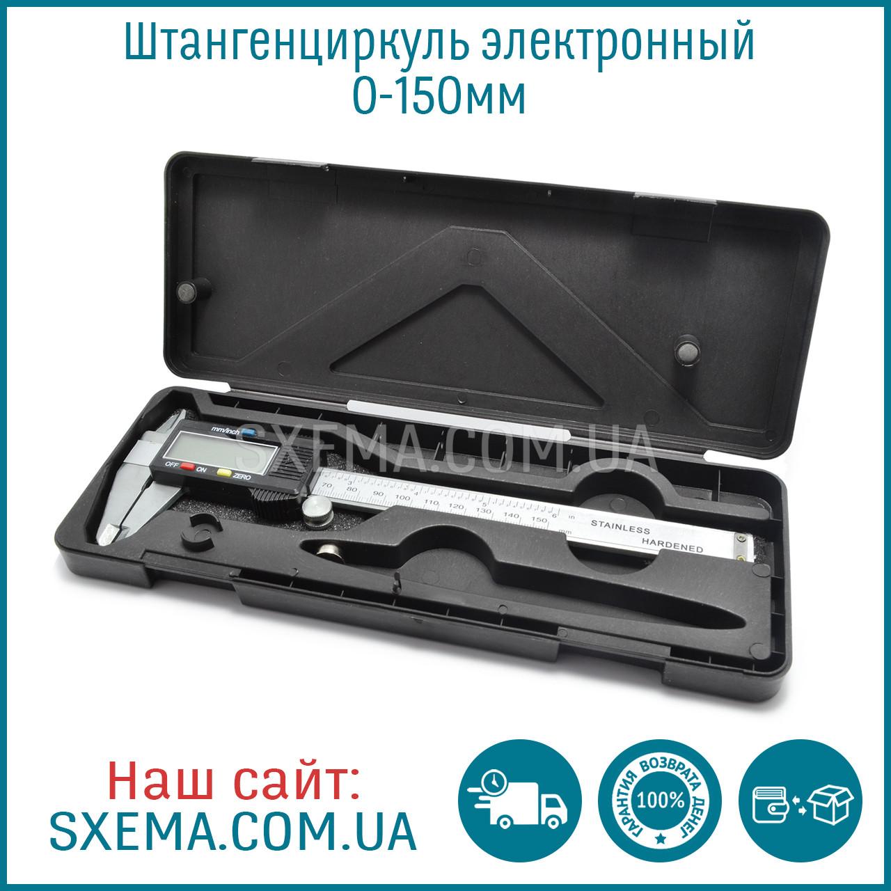 Штангенциркуль цифровой электронный 0-150мм металлический