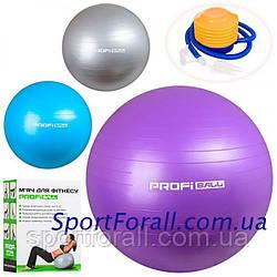 Мяч для фитнеса PROFI BALL 55см (c насосом) MS 1539