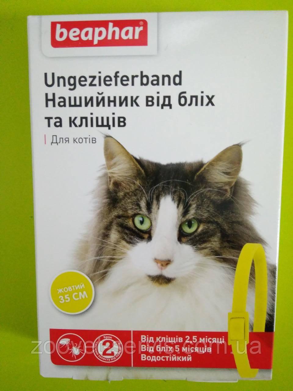 Ошейник от блох и клещей для кошек Беафар желтый