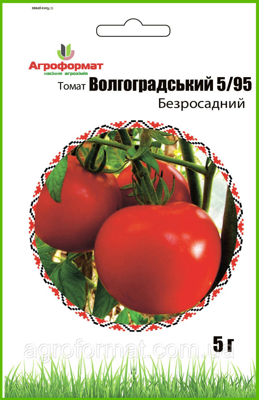 Томат Волгоградский 5/95 5г ТМ Агроформат