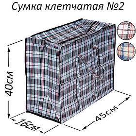 Сумка-баул хозяйственная клетчатая №2, (45*40*16см), полипропилен