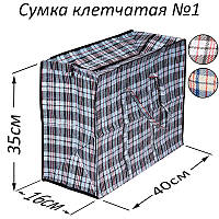 Сумка-баул хозяйственная клетчатая №1, (40*35*16см), полипропилен