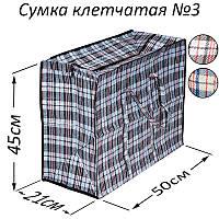 Сумка-баул хозяйственная клетчатая №3, (50*45*21см), полипропилен