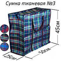Сумка-баул хозяйственная тканевая №3, (50*45*25см), прорезиненная, горизонтальная