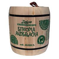 Deluxe. Ethiopia Anderacha. Espresso. Зерновой кофе. 250г, в деревянном боченке