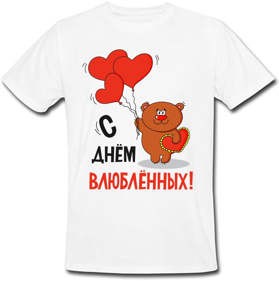 Мужская футболка С Днём Влюбленных