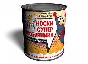 Носки Супер Любовника - Подарок любимому мужчине - Подарок Любовнику, фото 2