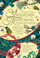 Книга Украшения талисманы ручной работы Татьяна Белкина