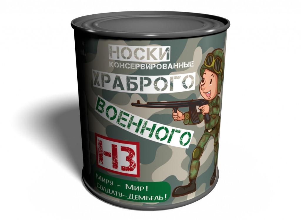 Консервированные Носки Храброго Военного - Подарок на День ВСУ - Подарок Военному