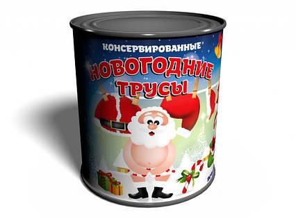 Консервированные Новогодние Трусы - Подарок с Приколом - Подарок на Новый Год, фото 2