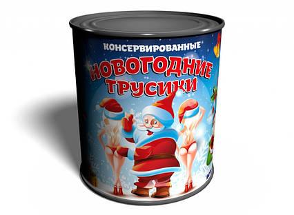 Консервированные Новогодние Трусики - Подарок с Приколом - Подарок девушке на Новый Год, фото 2