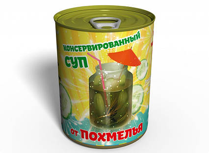 Консервированный Суп От Похмелья- Необычный Полезный Подарок, фото 2
