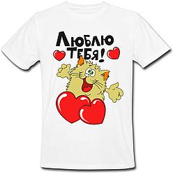 Мужская футболка Люблю тебя!