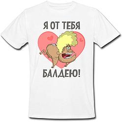 Мужская футболка Я От Тебя Балдею!