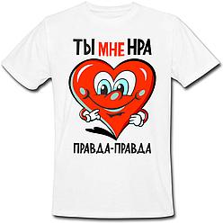 Мужская футболка Ты Мне Нра, Правда-правда