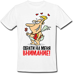Мужская футболка Обрати на меня внимание!